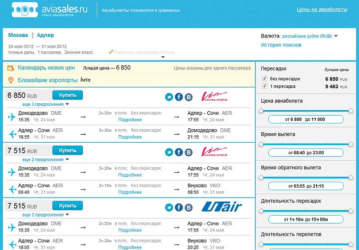 Купить билет на самолет из москвы до уфы