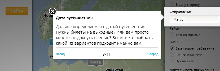 Купить авиабилеты в новомосковске